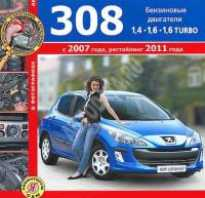 Руководства по эксплуатации, обслуживанию и ремонту Peugeot 308