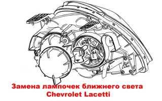 Как поменять лампы в фарах Chevrolet Lacetti — подробная инструкция — журнал За рулем