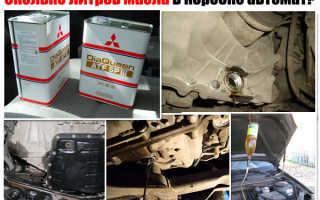 Сколько литров масла в коробке автомат (АКПП) и вариаторе (CVT)