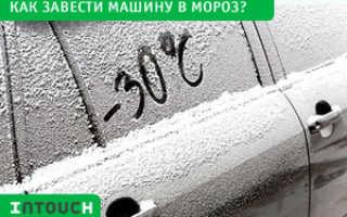 Быстрый запуск двигателя в любой мороз