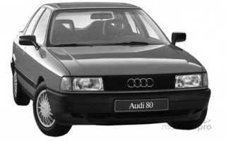 Ремонт Audi 80