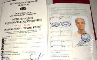 Международное водительское удостоверение (права) МВУ в Индии, Гоа