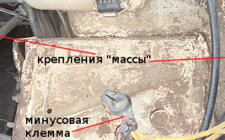 Минус («масса») электрооборудования автомобилей ВАЗ 2108, 2109, 21099