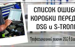 Ремонт DSG