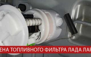 Топливный фильтр Lada Largus